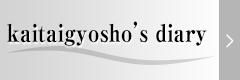 kaitaigyosho's diary